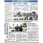[Newspaper 19/05/2019] - SMEJS Apps Launching Ceremony